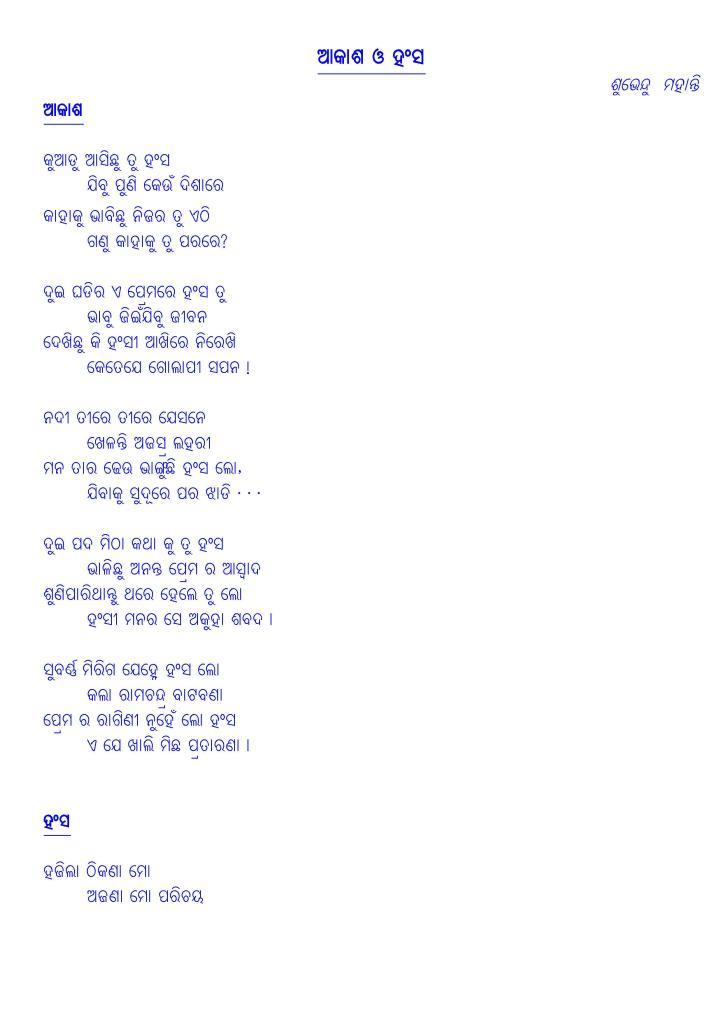aakaasha o hansa_page001