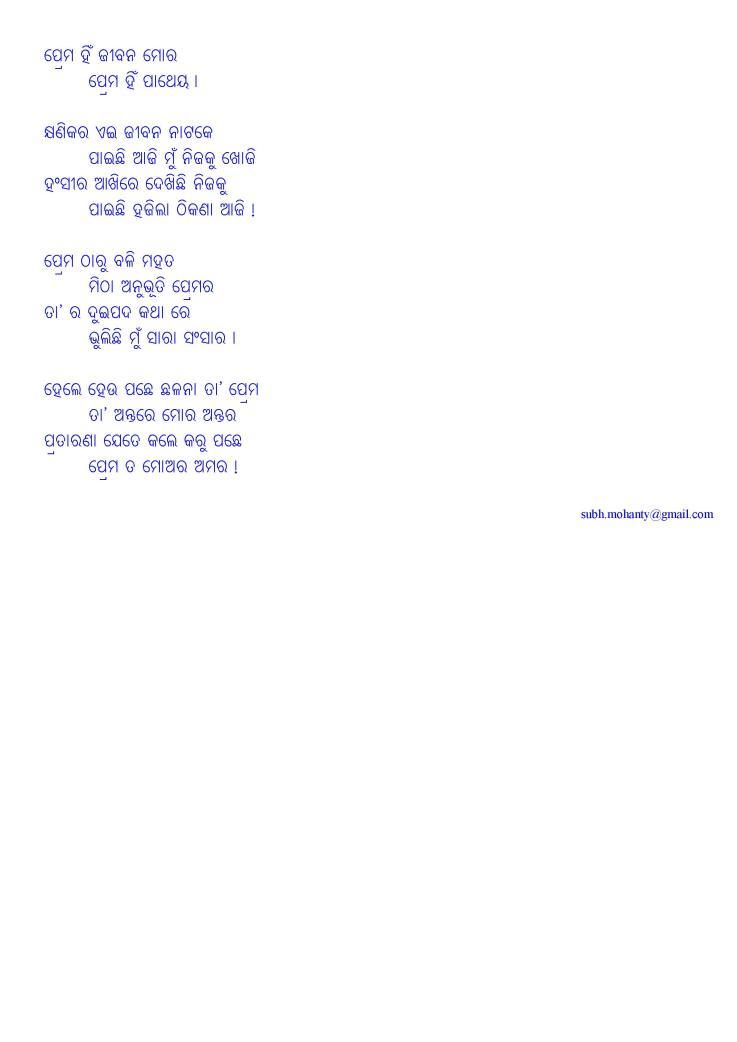 aakaasha o hansa_page002