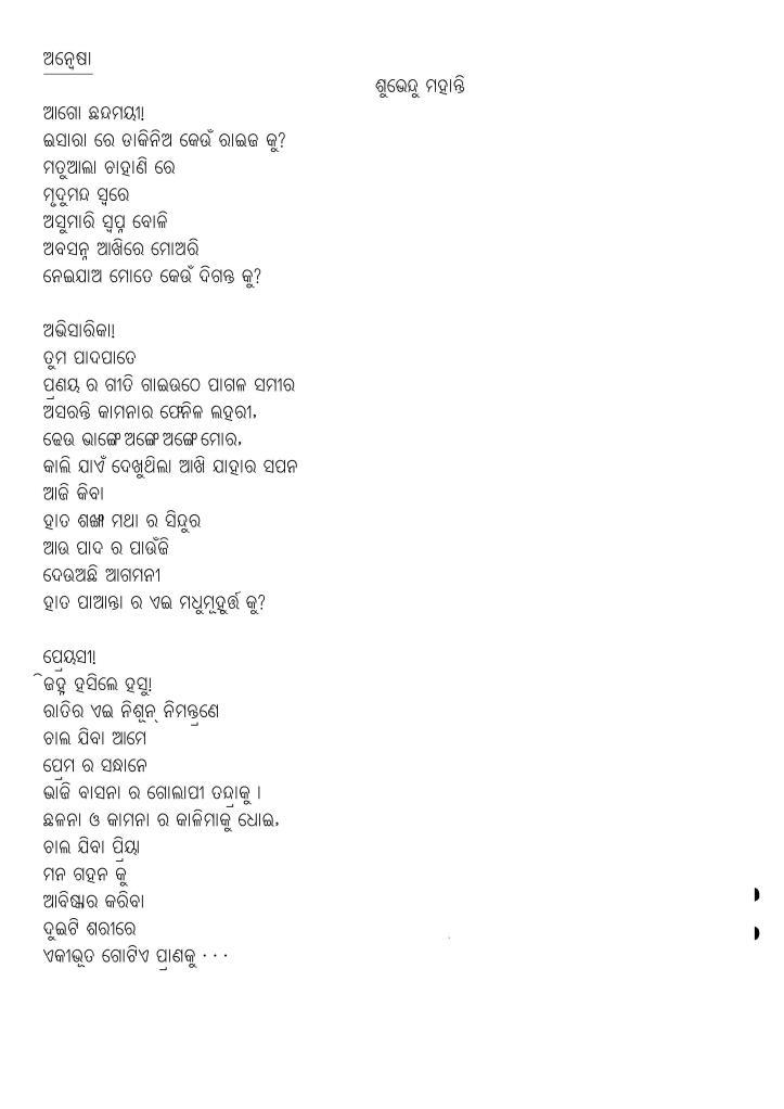 ANWESHAA_page001