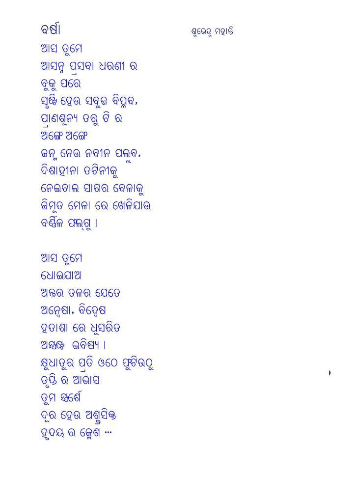 BARSHA_page001