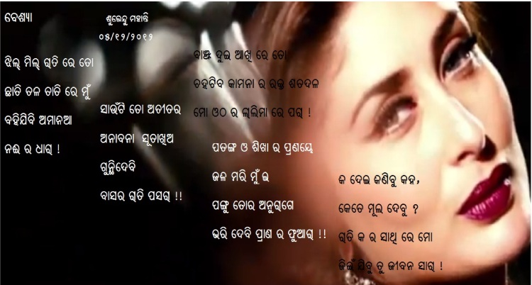 Beshyaa