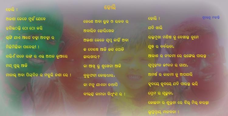 Holi-poem.jpg